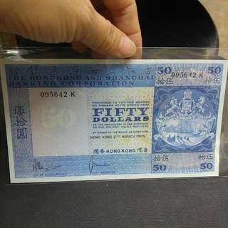 1969年50元