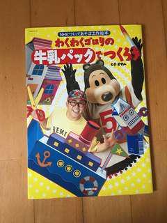 牛奶盒工作坊Make up with exciting trolley milk carton - Build NHK to make ashobo work picture book