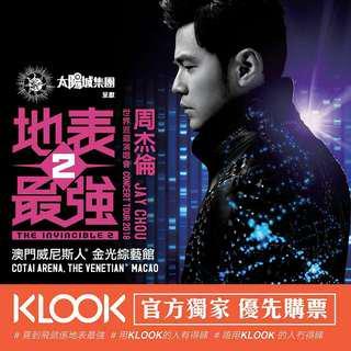 亞洲區最後一場 尾場周杰倫 地表最強2世界巡迴演唱會 澳門站 jay chou concert macau