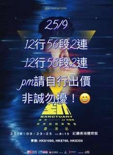 出售25/9 林俊杰 林俊傑 演唱會門票