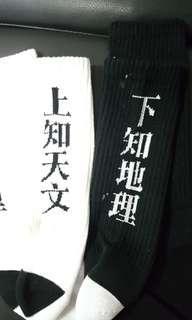 🚚 中文造型襪 2 入