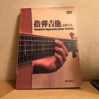 指彈吉他書