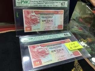 1996 匯豐銀行 100圓 FN 666555 / FN 555666 66/67EPQ 同冠雙豹子號