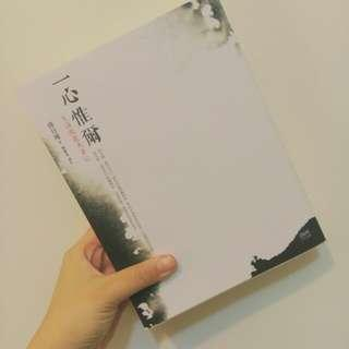 🚚 傅月庵 一心惟爾 生涯散蠹魚筆記 INK出版 9成5新