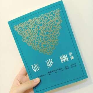 🚚 幽夢影 三民書局出版