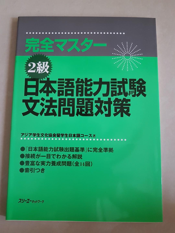 Japanese Book JLPT 2 Grammar