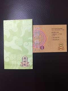 潮州城月瓶券