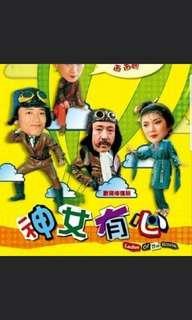 神女有心 Drama (Look For)