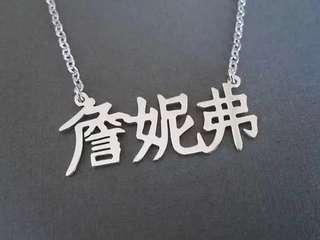 Custom Chinese name necklace/bracelet