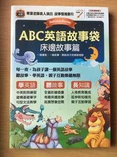 ABC 英語故事袋 床邊故事編 連DVD電腦互動光碟 適合小學生
