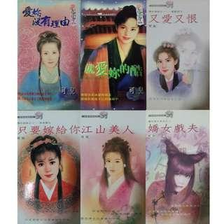 Preloved Chinese Romance Books Novels 可儿 芳華情懷系列 言情文艺小说