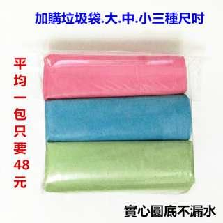 🚚 宅配免運費碳酸鈣環保清潔袋.一包3入7包裝平均一包48