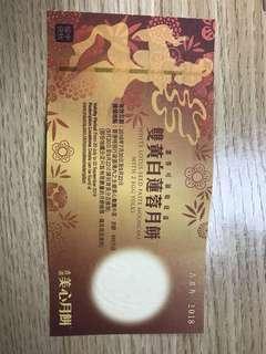 美心雙黃白蓮蓉月餅券 $180/1張,$340/2張