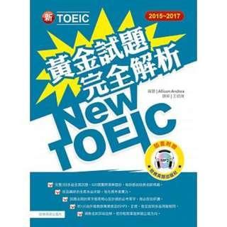2015-2017新TOEIC 黃金試題完全解析(附1MP3)