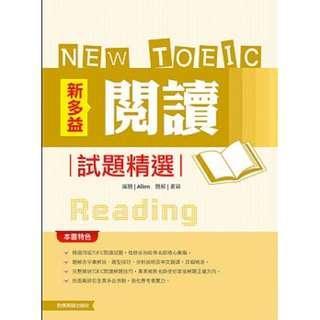 🚚 2015-2017新多益閱讀試題精選  五折特惠中!