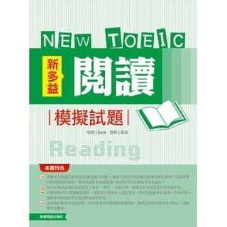 🚚 新多益閱讀模擬試題  五折特惠價!