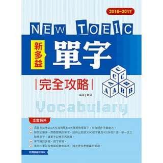 🚚 2015─2017新TOEIC 單字完全攻略  五折特惠中!