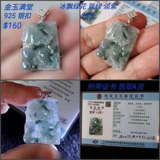 Jadeite pendant in 925 silver bail. 翡翠吊坠,925银扣. 金玉满堂. 冰飘绿花 蓝绿 淡紫 透光. With certificate. (附带证书)