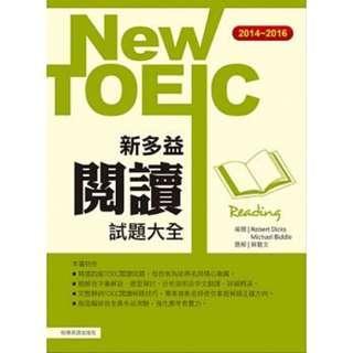 🚚 2014-2016新多益閱讀試題大全  五折特惠中!