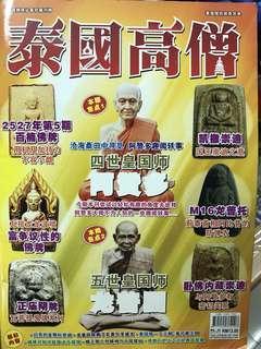 泰國高僧 馬拉中文 佛牌書