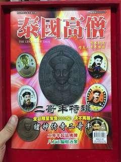 泰國佛牌書 中文 二哥豐