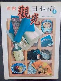 🚚 實務觀光日本語1+CD#十月半價特賣