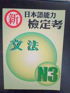 🚚 新日本語能力檢定考N3文法#十月半價特賣