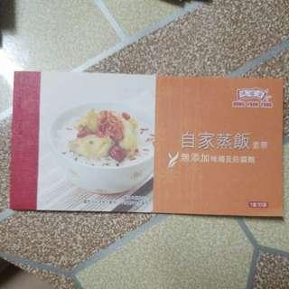 鴻福堂 Hung Fook Tong 蒸飯券 Rice voucher x10