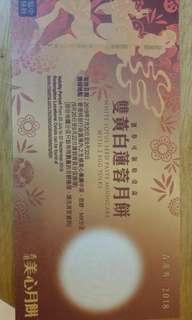 美心雙黃蓮蓉月餅(正貨)