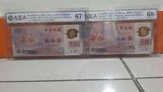🚚 88年 50週年紀念鈔 acca認證鈔 連號兩張