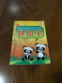 How to write good composition in Chinese