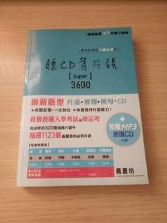 $20 英文書 聽cd背片語