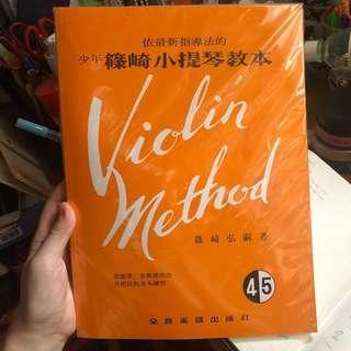 全新未開封少年篠崎 小提琴教本 4~5級 連鋼琴譜