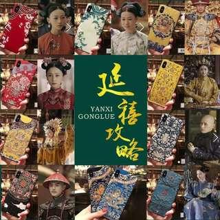 Yanxi Palace Handphone Case for iPhone X