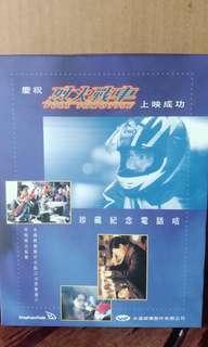 """電影 """"烈火戰車"""" 珍藏紀念電話咭"""
