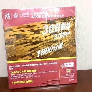 中國移動 30日 本地4G數據服務+1,800分鐘本地通話 [$50包郵]
