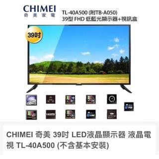 🚚 40村大螢幕液晶電視