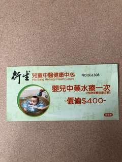 嬰兒水療券