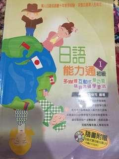 紹華圖書 日語能力通 初級1 附CD 日語宅急便系列 作者: 黑羽榮司