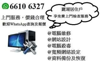 上門電腦支援software support (天水圍,元朗,屯門區優先)