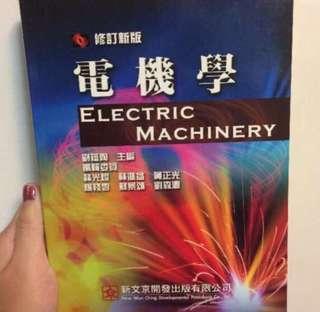 🚚 電機學 課本 大學用書