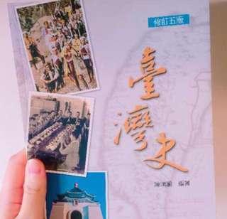 🚚 三民書局 台灣史🇹🇼 通識教育課本