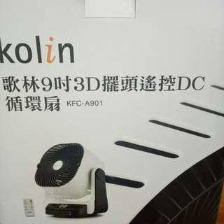 kolin歌林9吋3D擺頭遙控DC循環扇