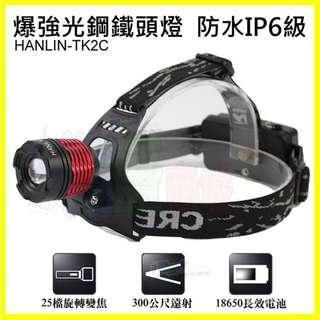 免運!HANLIN-TK2C 爆強光鋼鐵LED頭燈25檔旋轉變焦-長射程防水IP6級 CREE原廠燈/登山露營釣魚溯溪