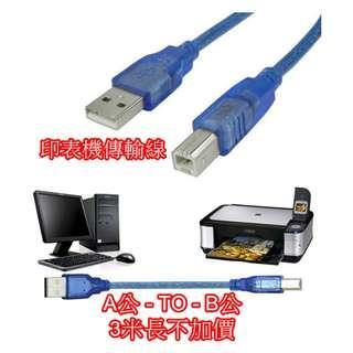 印表機傳輸線 USB 2.0 A公B公 純銅線 抗干擾線圈 線材加粗 傳輸線 列印線 印表機 列表機數據線 3公尺