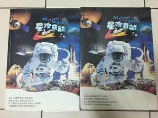 🚚 星際奇航—太空介紹