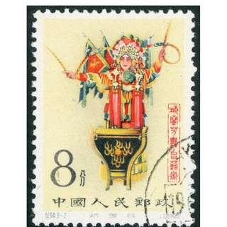 1962中國郵票 China 1962 PRC Mei Leng Fan 8 Fen CTO NH I526