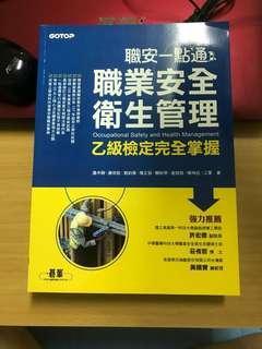 🚚 職業安全衛生管理乙級檢定(全新)