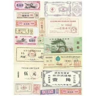 Lot China Commodity purchase ticket-# 21