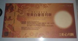 美心雙黃白蓮蓉月餅 2018